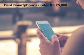 25,000 रुपये के अंदर भारत में मिलने वाले बेस्ट Smartphones