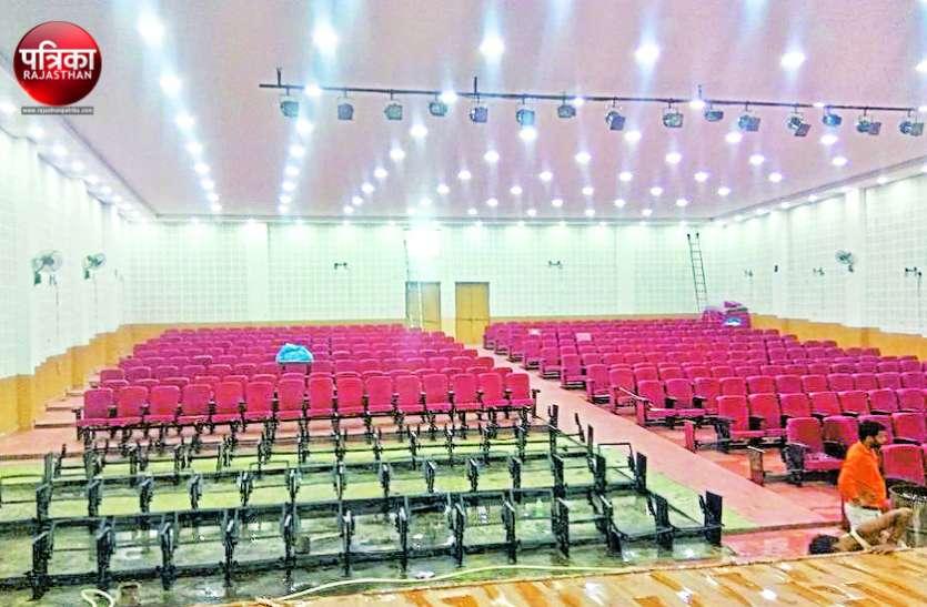 बांसवाड़ा : आखिरकार फिर से जगमगा उठा हरिदेव जोशी रंगमंच, 15 दिनों में आयोजनों के लिए हो जाएगा तैयार
