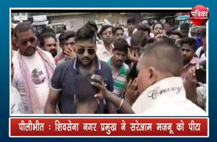 Shiv Sena नगर प्रमुख ने सरेआम मजनू को पीटा, देखें वीडियो