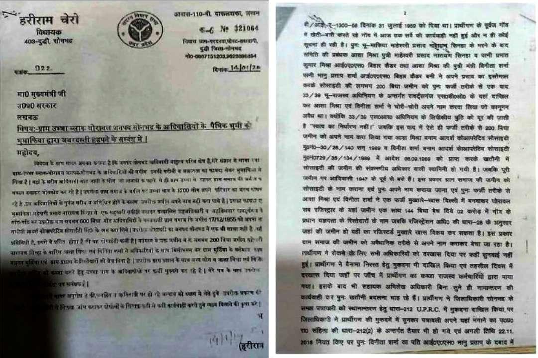 Sonbhadra Killing Hariram Chero Letter