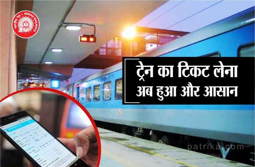 ट्रेन का टिकट लेना अब हुआ और आसान, ये है नया तरीका