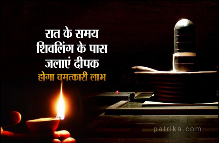 Sawan shiv puja: रात के समय शिवलिंग के पास जलाएं दीपक, होगा चमत्कारी लाभ