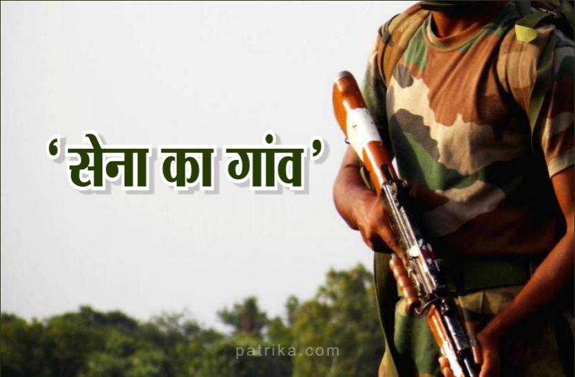 कारगिल विजय दिवस: सेना में भर्ती होना चाहता है इस गांव का हर नौजवान, लोग इसे कहते हैं 'सेना का गांव'