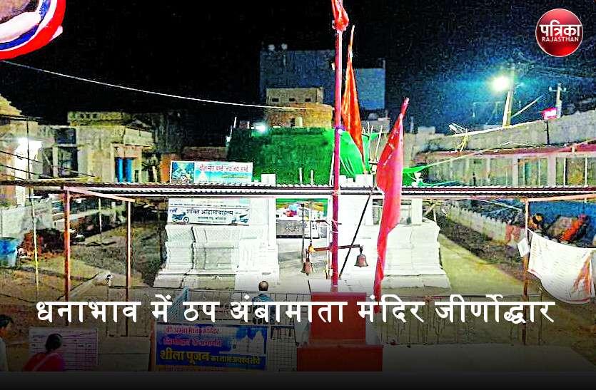 बांसवाड़ा : धन के अभाव में 5 माह से रूका अंबामाता मंदिर का जीर्णोद्धार, होली के बाद से नहीं रखा गया एक भी पत्थर