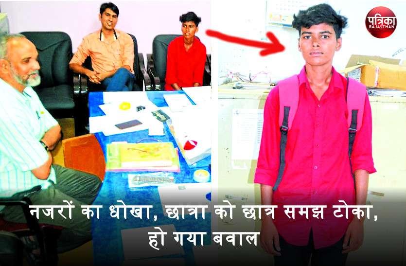 हरिदेव जोशी कन्या कॉलेज : व्याख्याता ने छात्रा को छात्र समझकर टोका, तू लडक़ी है तो लडक़ी की तरह रहा कर... और मच गया बवाल