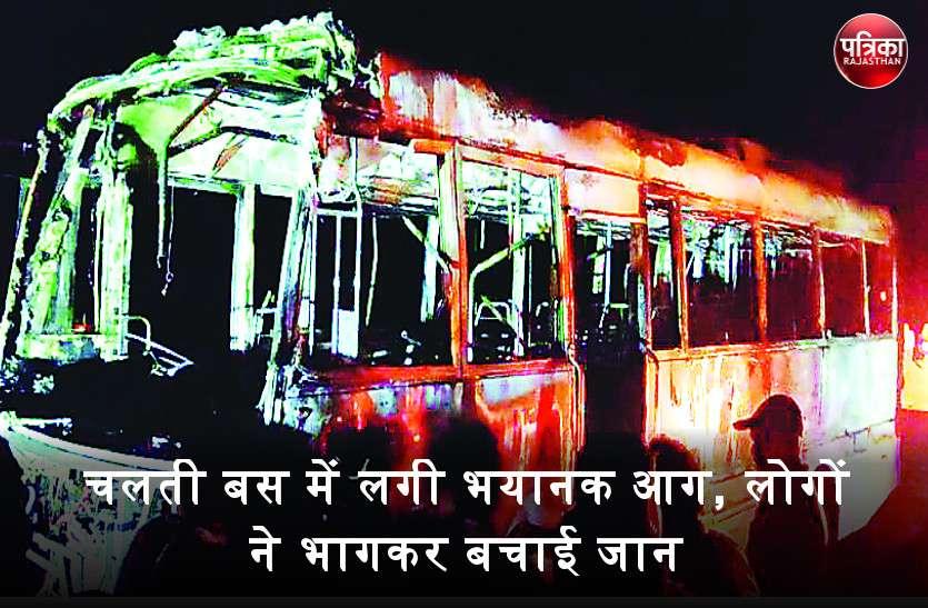 बांसवाड़ा : चलती बस में अचानक लगी भयानक आग, 10 मिनट में जलकर हो गई खाक, लोगों ने भागकर बचाई जान