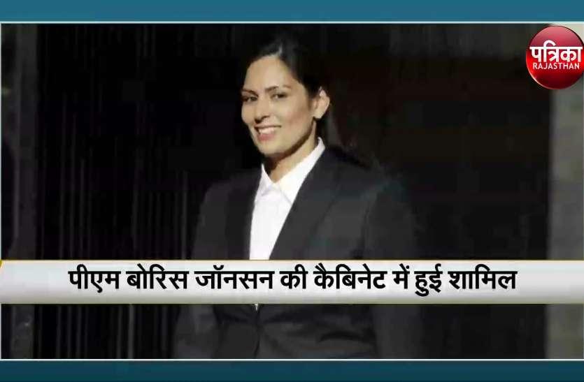 Priti patel:- ब्रिटेन की गृहमंत्री बनीं प्रीति पटेल