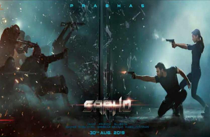 'साहो' का दमदार एक्शन पोस्टर आया सामने, बंदूकों से खेलते हुए नजर आए प्रभास-श्रद्धा