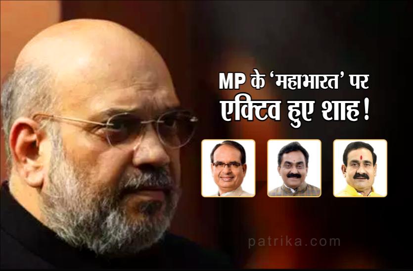 दो विधायकों के पाला बदलने के बाद बीजेपी में खलबली, अब 'एक्शन' में अमित शाह, दिल्ली में बुलाए गए हैं तीन नेता!