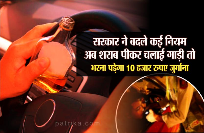 सरकार ने बदले कई नियम, अब शराब पीकर चलाई गाड़ी तो भरना पड़ेगा 10 हजार रुपए जुर्माना