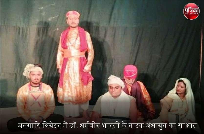 बांसवाड़ा : अनंगारि थियेटर में डॉ. धर्मवीर भारती के नाटक अंधायुग का साक्षात