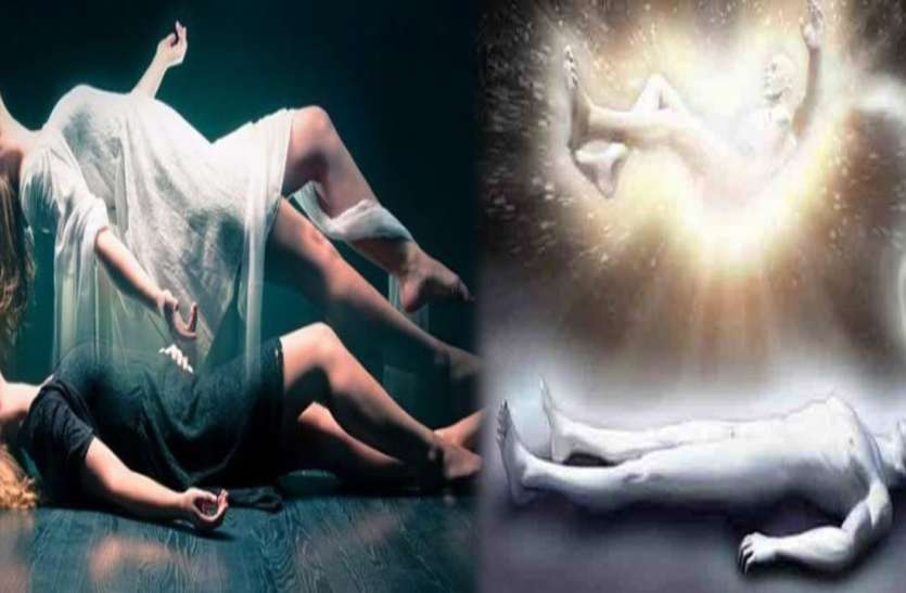आत्मा से जुड़ी इन 10 बातों से अंजान होंगे आप, शरीर छोड़ते ही होते हैं ये बदलाव