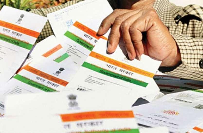 fake aadhaar card