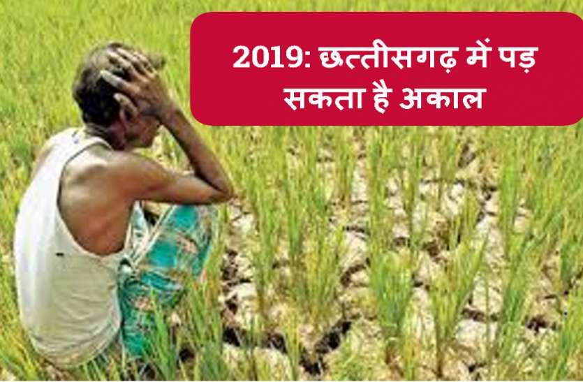 अकाल की आशंका, मानसून की बेरूखी से बढ़ी किसानों की चिंता