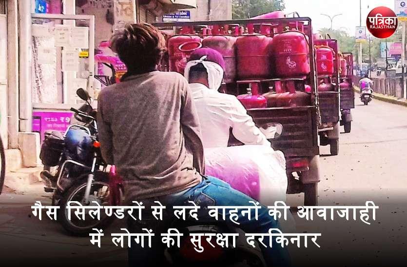 बांसवाड़ा : गैस सिलेण्डरों के वितरण में लापरवाही, आबादी क्षेत्रों में वाहनों की आवाजाही से लोगों की सुरक्षा दरकिनार, हादसे का खतरा