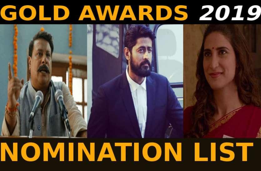 Gold Awards 2019 की नॉमिनेशन लिस्ट हुई जारी, अपने पंसदीदा सितारे को ऐसे कर सकते हैं वोट