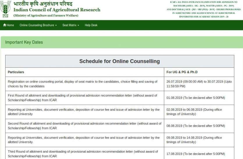 ICAR Counselling 2019: ऑनलाइन रजिस्ट्रेशन प्रक्रिया और पूरी जानकारी, यहां देखें