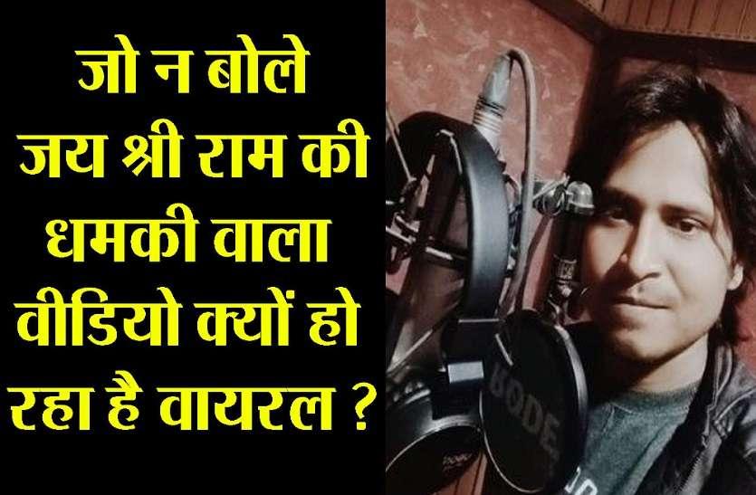 विवादित गाने पर यूपी पुलिस की बड़ी कार्रवाई, जय श्री राम पर गीत, 40 मुकदमें, 4 गिरफ्तार