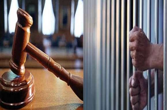 अदालत ने सुनाई दहेज हत्या के मामले में उम्रकैद की सजा, प्रत्येक पर लगाया 18 हजार का जुर्माना