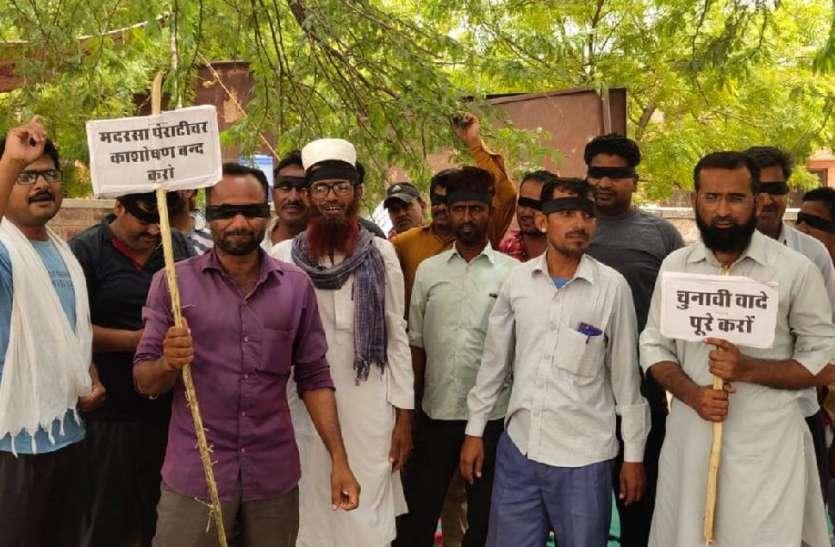 मदरसा पैराटीचर्स ने आंखों पर काली पट्टी बांधकर जताया विरोध