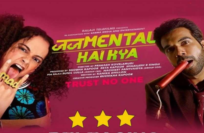 Judgementall Hai Kya Review : कंगना और राजकुमार का पागलपन कितना आया पसंद