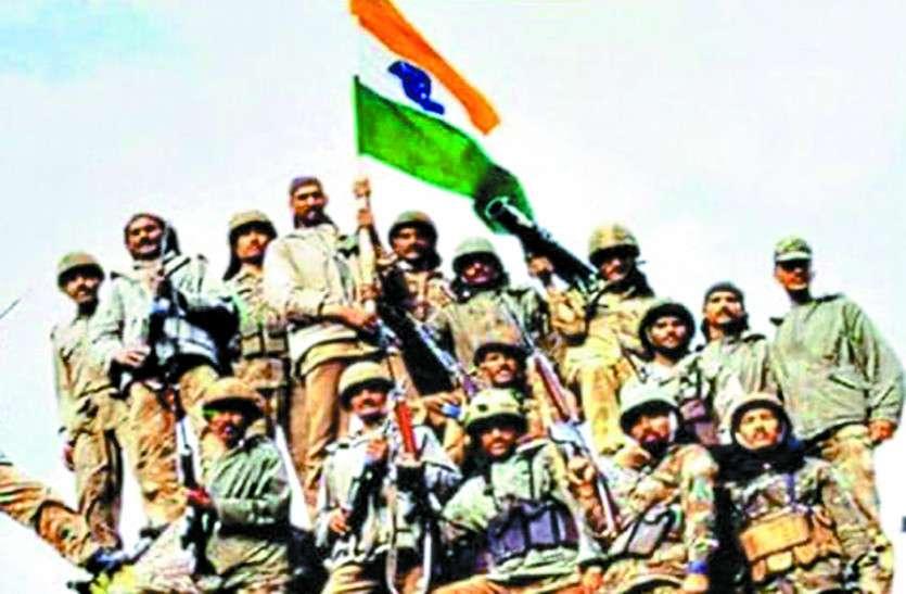 Kargil Vijay Diwas: कारगिल युद्ध में धमतरी के जवानों ने भी दिखाया साहस