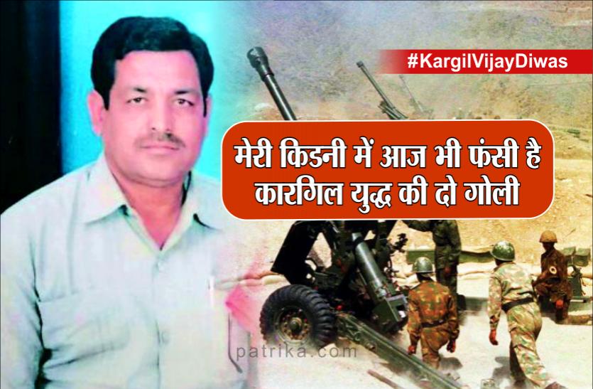 kargil vijay diwas : मेरी किडनी में आज भी फंसी है कारगिल युद्ध की दो गोलियां, ये तो मेरी जीत का मेडल है...