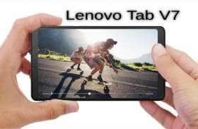 Lenovo Tab V7 भारत में लॉन्च, जानिए कीमत व फीचर्स