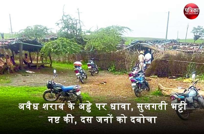 बांसवाड़ा : एसपी की मौजूदगी में अवैध शराब के अड्डे पर धावा, सुलगती भट्टी नष्ट कर 10 जनों को दबोचा, बीट प्रभारी लाइन हाजिर