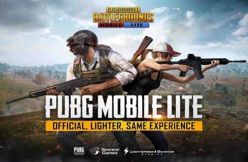 2GB से कम रैम वाले स्मार्टफोन में खेल सकते हैं PUBG Mobile Lite, भारत में हुआ लॉन्च