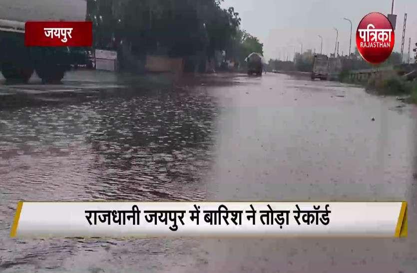 जयपुर में एक दिन में 10 साल की सर्वाधिक बारिश