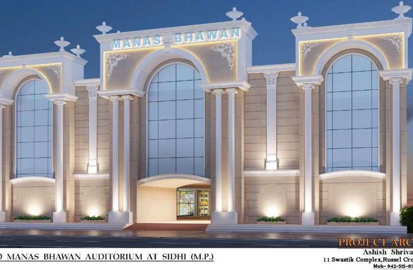 नए लुक में नजर आएगा मानस भवन, जबलपुर के आर्किटेक्ट ने तैयार किया ड्राइंग डिजाइन