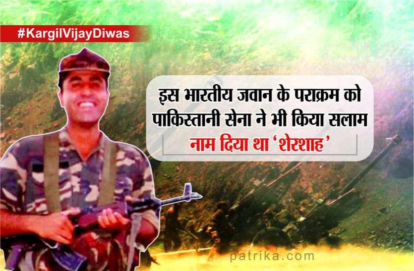 kargil vijay diwas : इस भारतीय जवान के पराक्रम को पाकिस्तानी सेना ने भी किया सलाम, नाम दिया था 'शेरशाह'