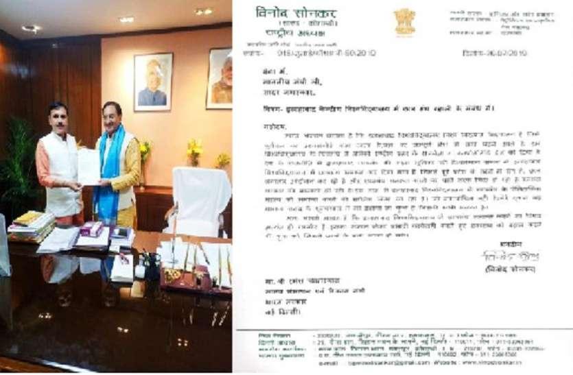 भाजपा सांसद ने दिया MHRD मिनिस्टर को ज्ञापन कहा पूरे देश में हो रही मोदी सरकार की बदमानी ,जानिए ....