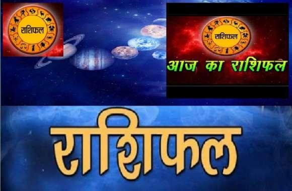 Aaj Ka Rashifal : हर दिन लाता है नए अवसर और परिस्थितियां, जानिए क्या कहते हैं आपके सितारे
