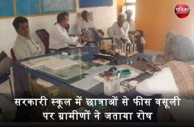 बांसवाड़ा : सरकारी स्कूल में छात्राओं से फीस वसूली पर ग्रामीणों ने जताया आक्रोश, संस्थाप्रधान बोले- नियमानुसार लिया शुल्क