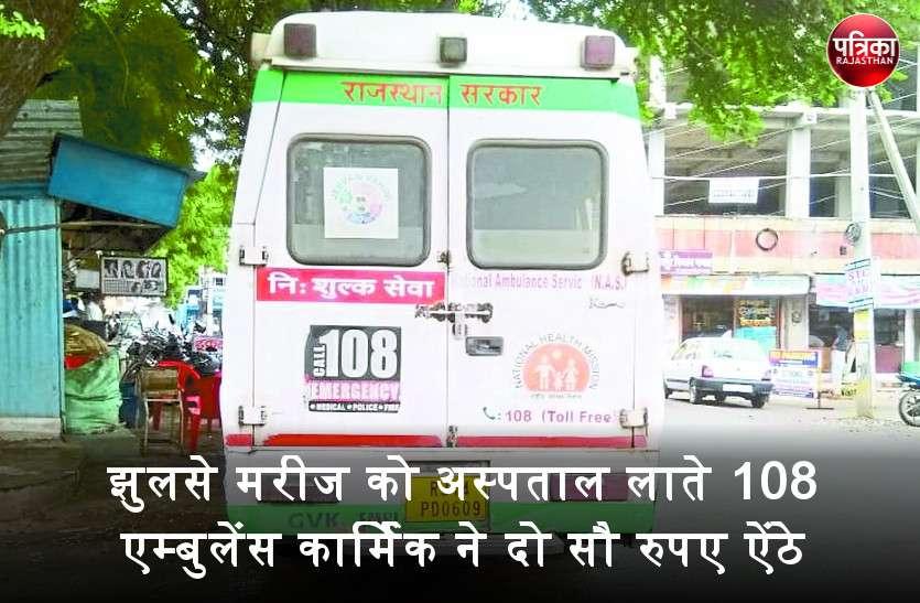 झुलसे मरीज को अस्पताल लाते समय कार्मिक ने रास्ते में रोक दी एम्बुलेंस, परिजनों से ऐंठे 200 रुपए, फिर पहुंचाया अस्पताल