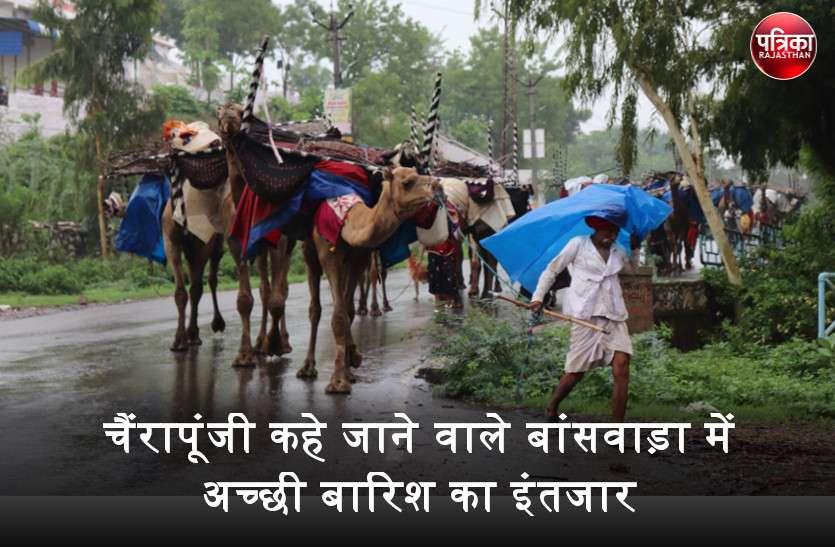 राजस्थान में हर तरफ जमकर हो रही बरसात, चैंरापूंजी कहे जाने वाले बांसवाड़ा में अबतक अच्छी बारिश का इंतजार