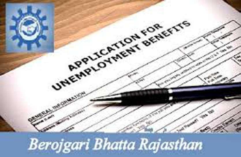 बेरोजगारों के लिए खुशखबरी, सरकार दिसंबर तक बाटेंगी 230 करोड़