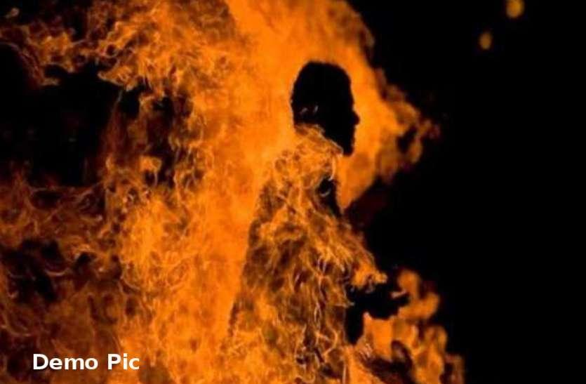 जमीन विवाद को लेकर परेशान युवक ने खुद पर केरोसीन डालकर लगा ली आग, 70 फीसदी झुलसा और...