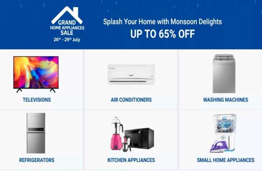 Flipkart Grand Home Appliances Sale शुरू, 6000 से कम कीमत में मिल रहा वॉशिंग मशीन