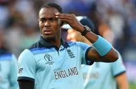 एशेज सीरीज: पहले टेस्ट मैच के लिए इंग्लैंड ने घोषित की टीम, जोफ्रा आर्चर को मिली जगह