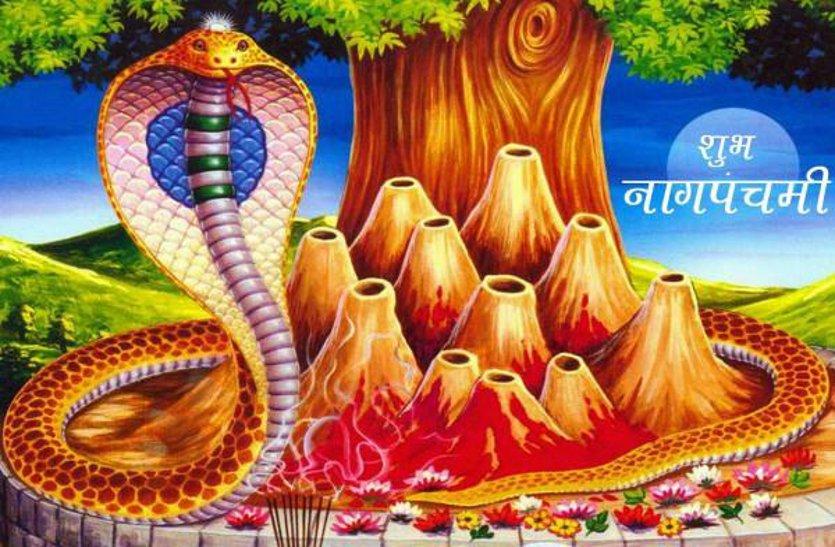 Nag Panchami 2019 : विशेष योग में होगी नाग देवता की पूजा, जानें नाग पंचमी की पूजा विधि व मुहुर्त