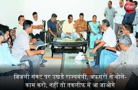 Video.. Banswara : बिजली संकट पर उखड़े राज्यमंत्री,  अफसरों फटकारकर बोले-काम करो, नहीं तो तकलीफ में आ जाओगे