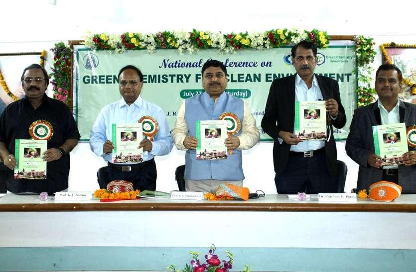 हरित रसायन के बिना पर्यावरण का संरक्षण संभव नहीं - प्रो. सोडानी
