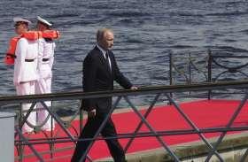 Video: रूसी नेवी डे पर सेना ने समुद्र में किया खास अभ्यास, राष्ट्रपति पुतिन रहे मौजूद