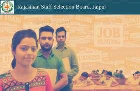 राजस्थान पटवारी भर्ती 2019: इस बार हो सकती है एक ही परीक्षा, जानें कब से शुरू होगी आवेदन प्रक्रिया