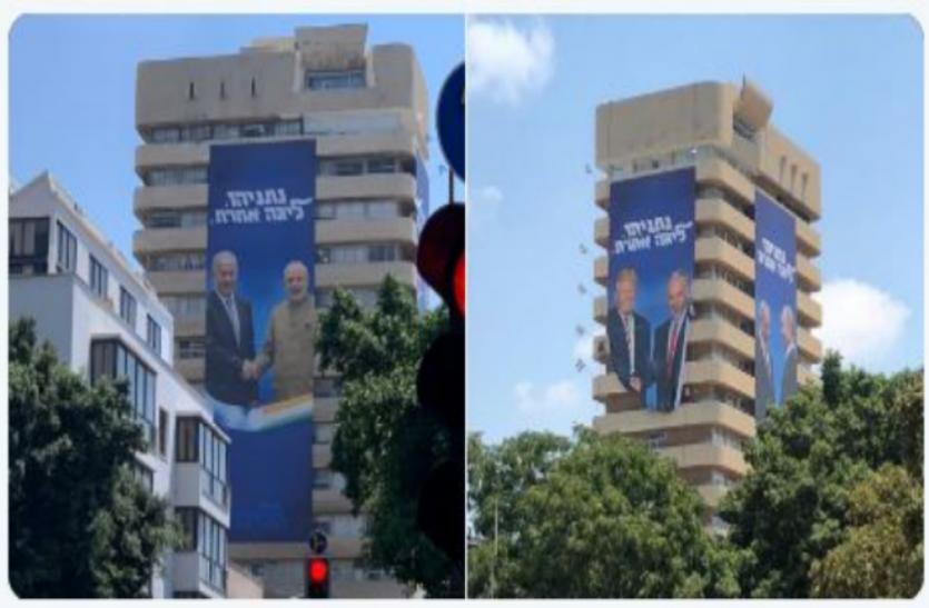 इजराइल चुनाव में भी 'मोदी मैजिक', नेतन्याहू ने लगवाए मोदी के साथ वाले पोस्टर
