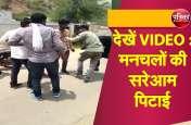 सीकर में मनचलों की पिटाई का VIDEO VIRAL