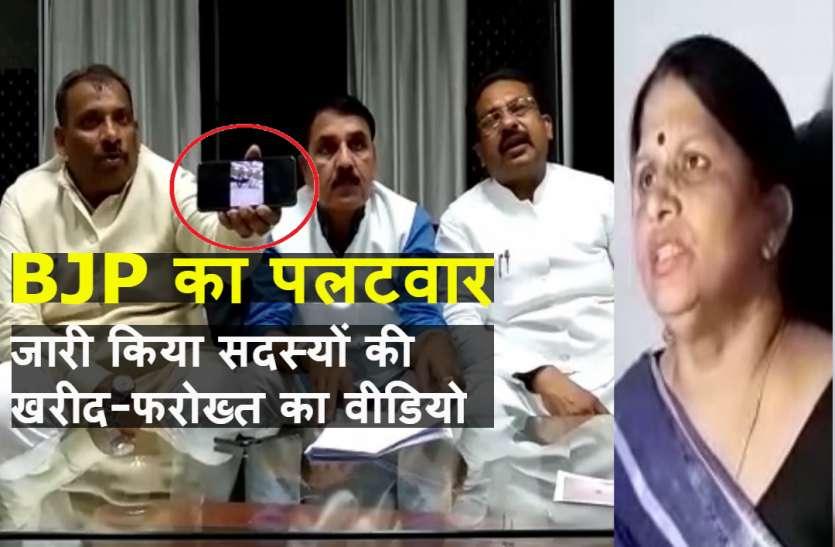 भाजपा का पलटवार, कहा रद्द हो उपचुनाव, प्रत्याशी मधुपति ने खरीदे हैं वोट, जारी किये कई वीडियो
